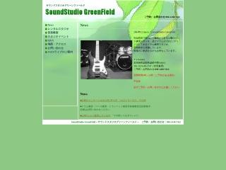 サウンドスタジオグリーンフィールド