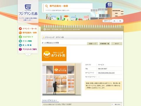 (株)ホワイト舎 フジグラン広島店広島クリーニング
