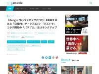 【Google Playランキング(7/17)】4周年を迎えた『白猫PJ』がトップ3入り 『パズドラ』コラボ開始の『パワプロ …