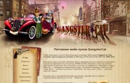 Gangstercat