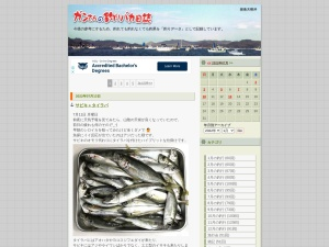 ガンさんの釣りバカ日誌