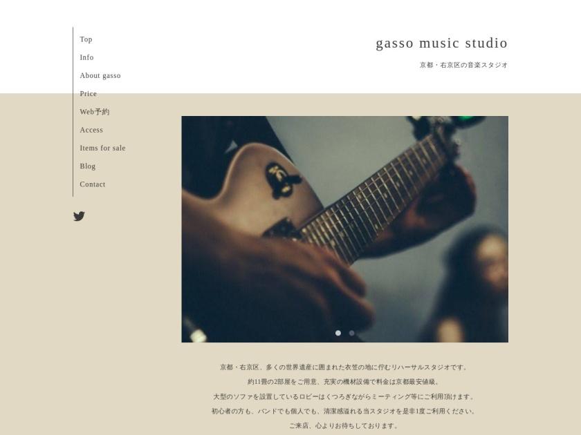 楽奏 gasso music studio