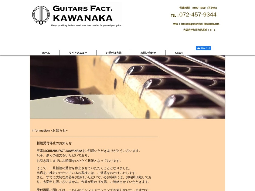 GUITARS FACT. KAWANAKA