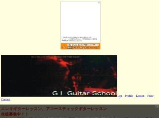 GI Guitar School