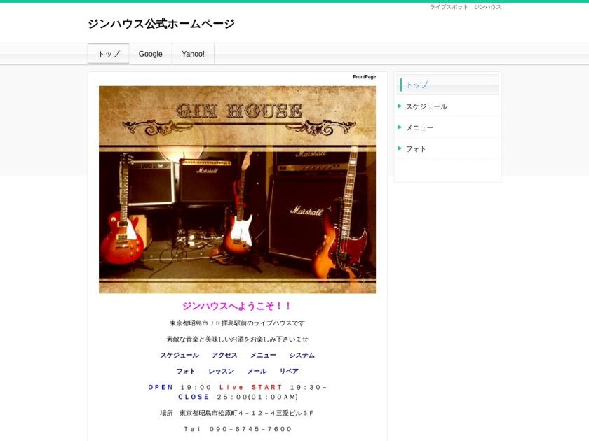 拝島GIN HOUSE