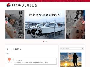 青森釣り船 轟天(ごうてん)