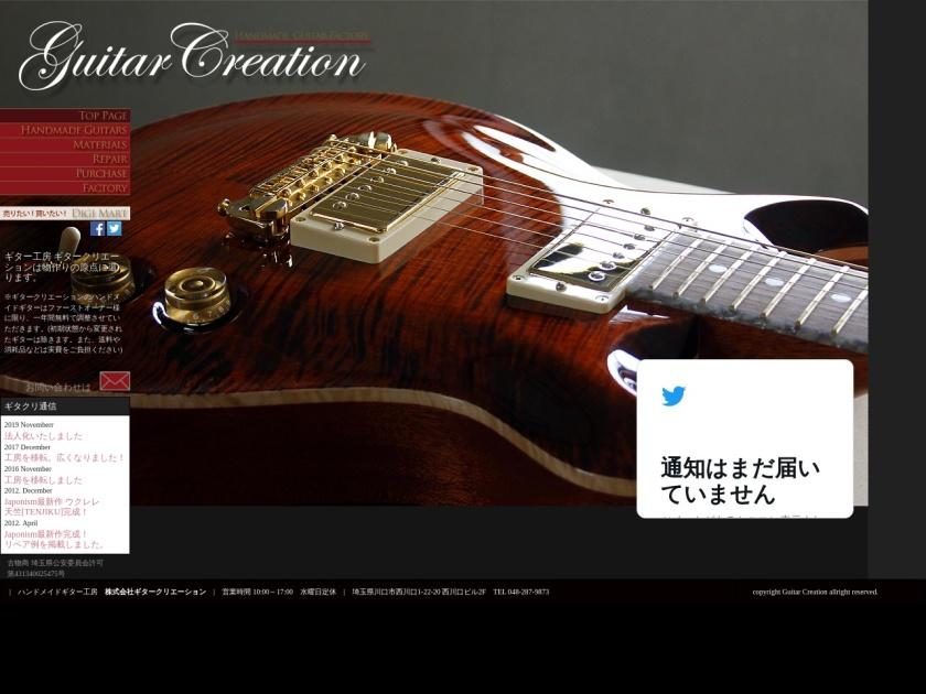 ギタークリエーション