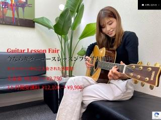 ギターランド心斎橋教室