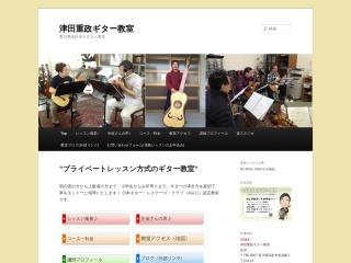 津田重政ギター教室