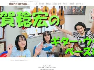 古賀 稔宏のギター・ウクレレ・ベース教室