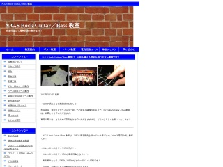 NGSロックギター/ベース教室