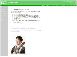 ギター教室 富川勝智