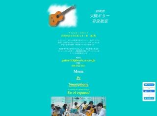 大槻ギター音楽教室