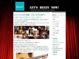 ギターセブン松戸