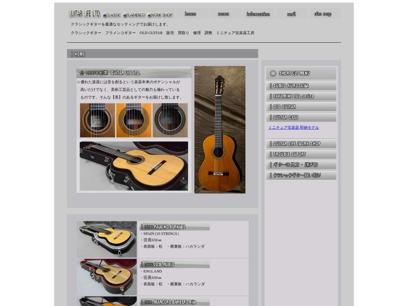クラシックギターショップ ギターライフ社