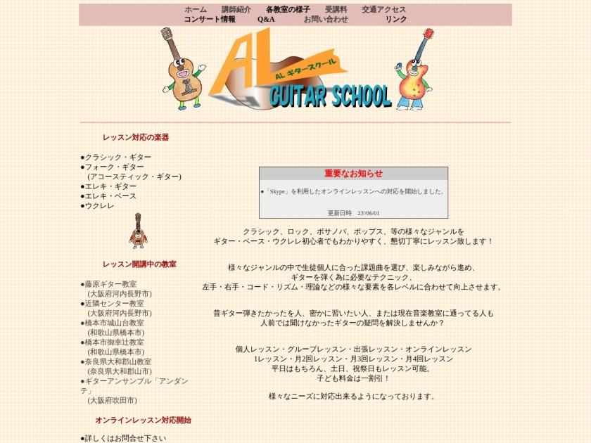 ALギタースクール