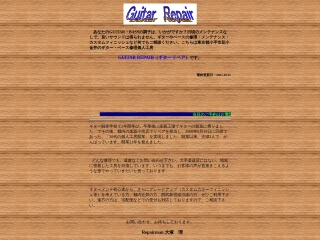 GUITAR REPAIR 花小金井