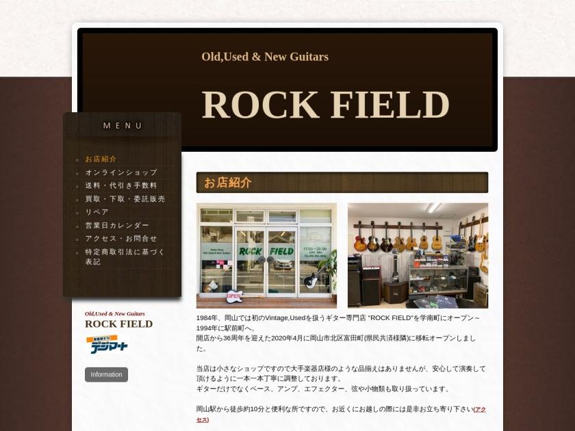 ROCK FIELD