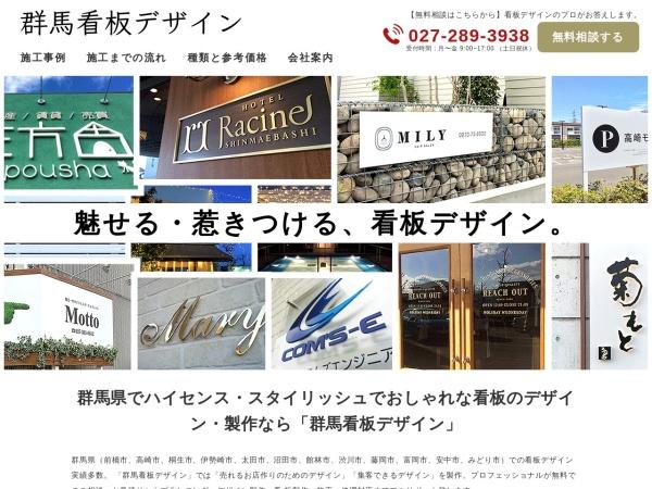 群馬県で看板デザイン・製作なら群馬看板デザイン