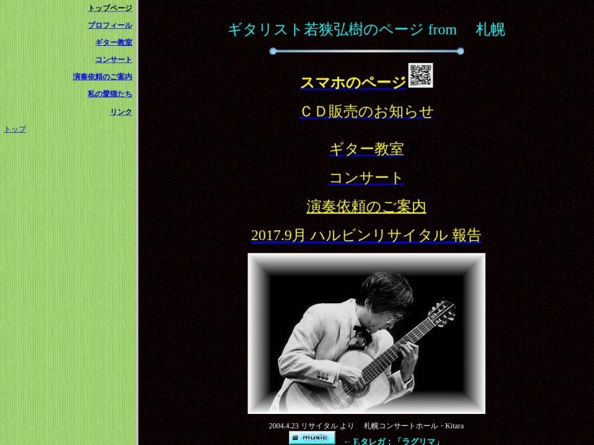 若狭弘樹クラシックギター教室