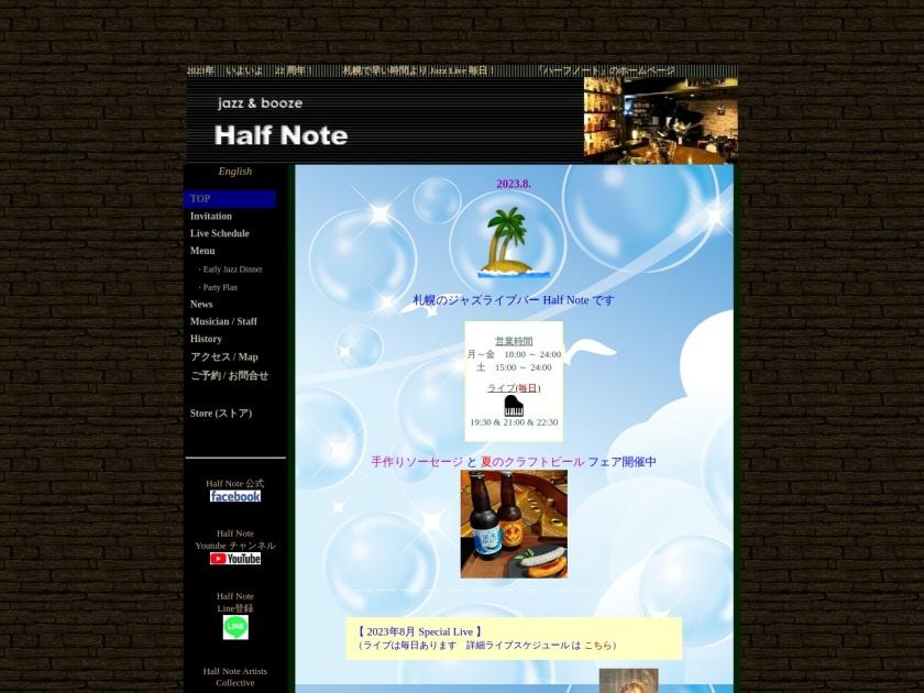 札幌Half Note