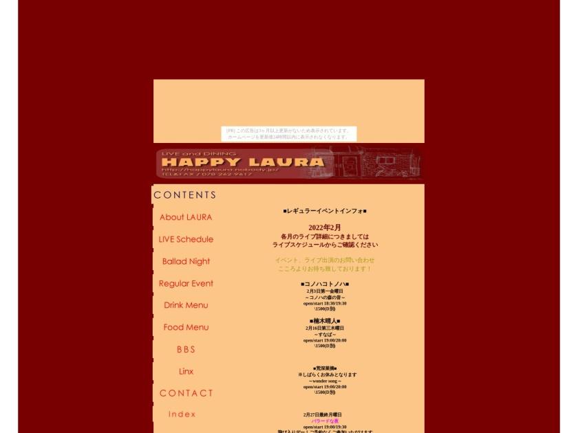 神戸HAPPY LAURA