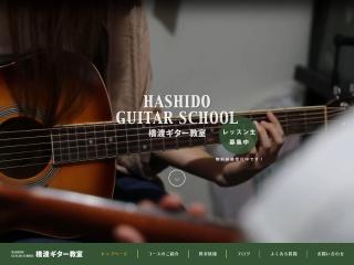 橋渡ギター教室