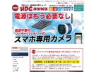 HDCトータルプロショップ 防犯カメラ
