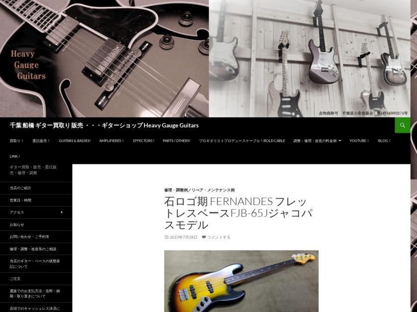 Heavy Gauge Guitars