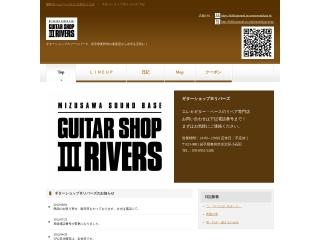 ギターショップⅢリバーズ