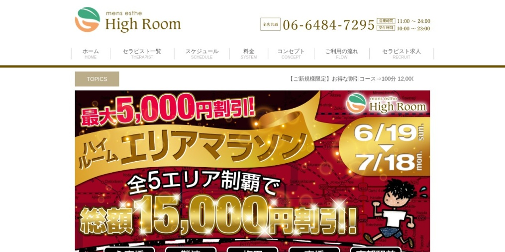 心斎橋メンズエステ High Room~ハイルーム~