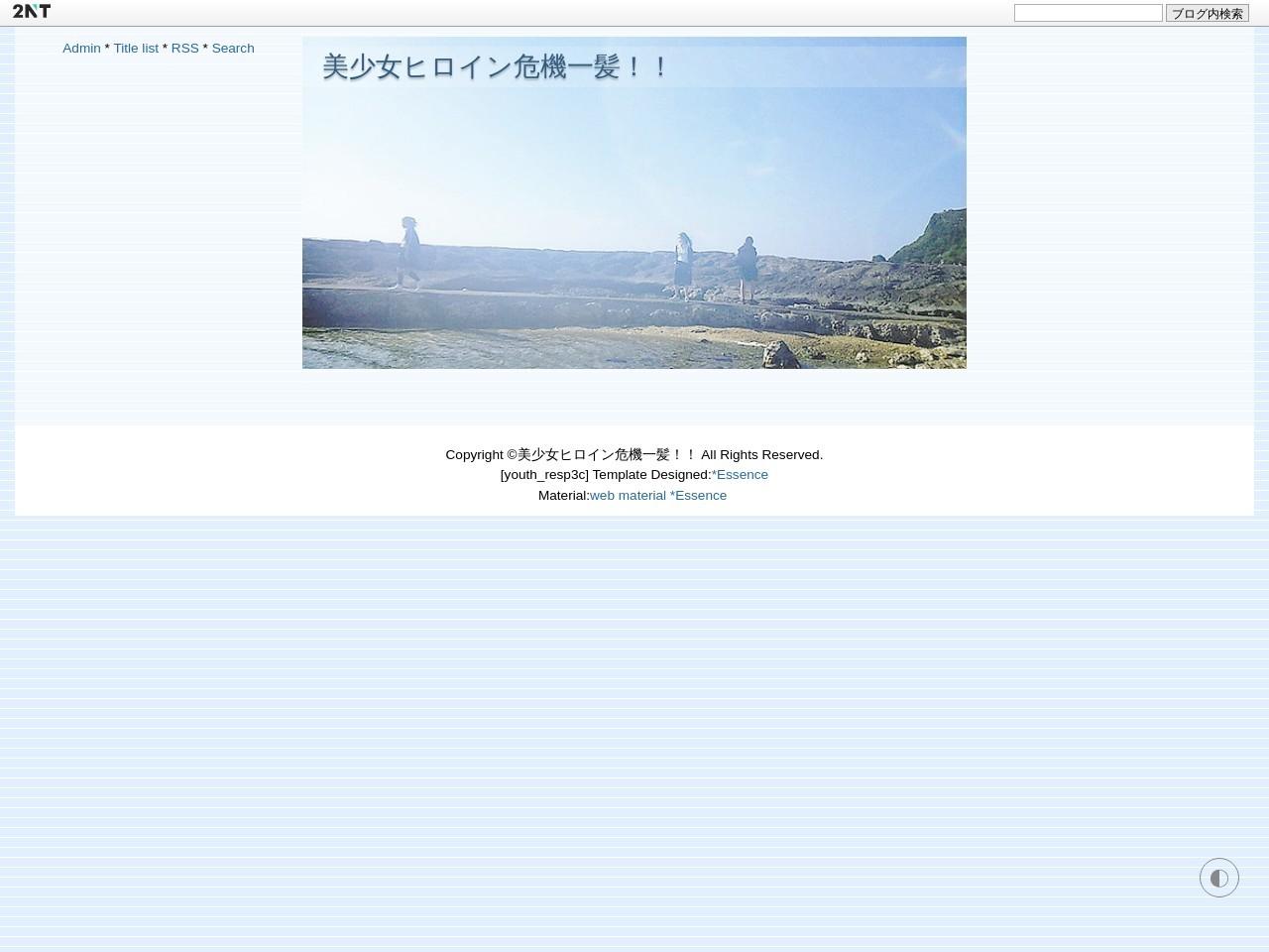 外部サイト:美少女ヒロイン危機一髪!!