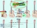 船木ギター教室