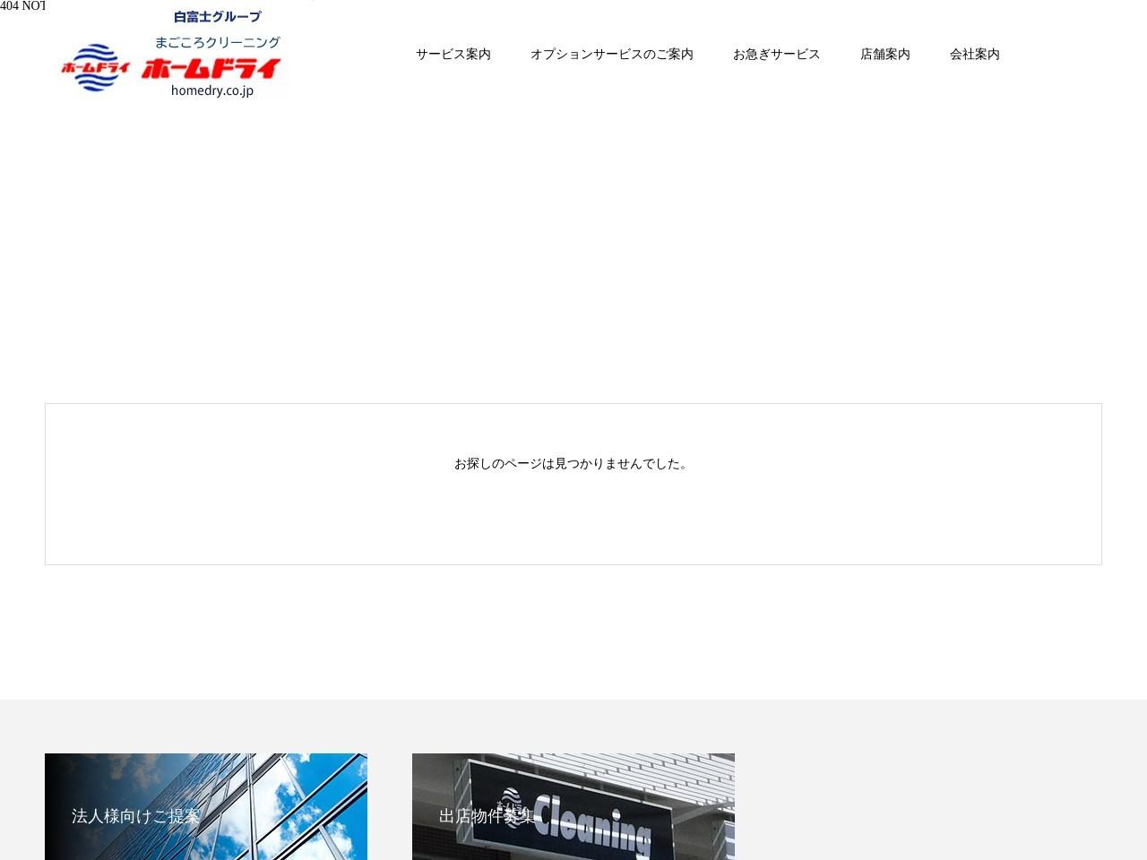 ホームドライ 大倉山駅前店大倉山クリーニング