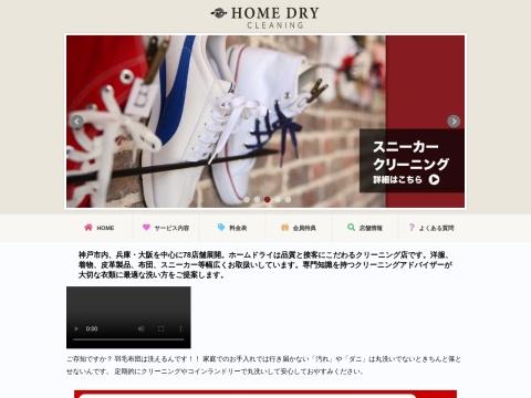 ホームドライ イオン姫路大津ショッピングセンター店姫路クリーニング