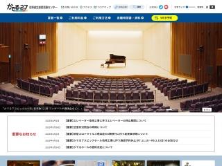 北海道鍼灸専門学校かでるホール