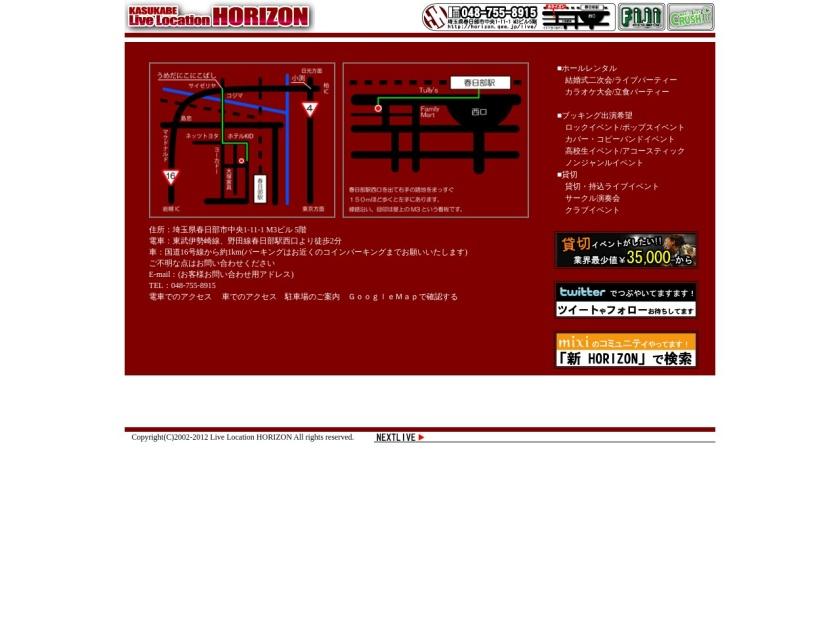 春日部Live Location HORIZON