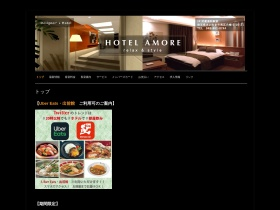 ホテルアモーレ