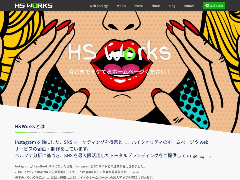 HS Works / 実践的ギター教室