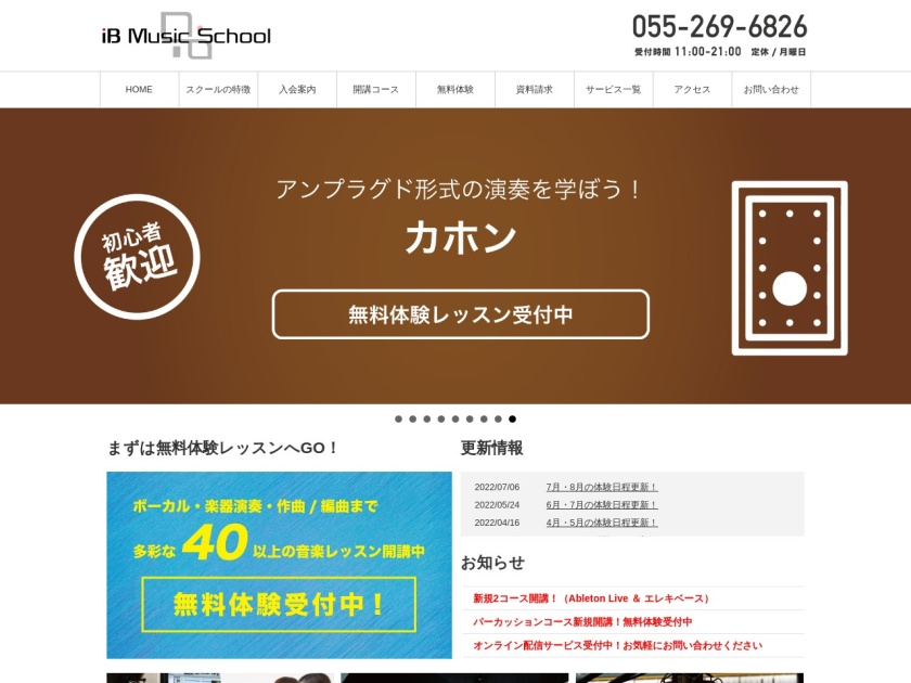 iB Music School