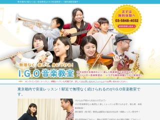I.G.O音楽教室 西日暮里教室