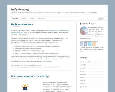 Блог Web разработок