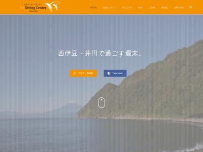 井田ダイビングセンター