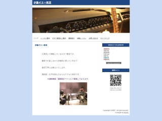 伊藤ギター教室
