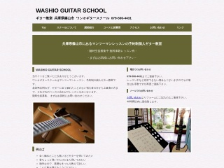 Washio Guitar School