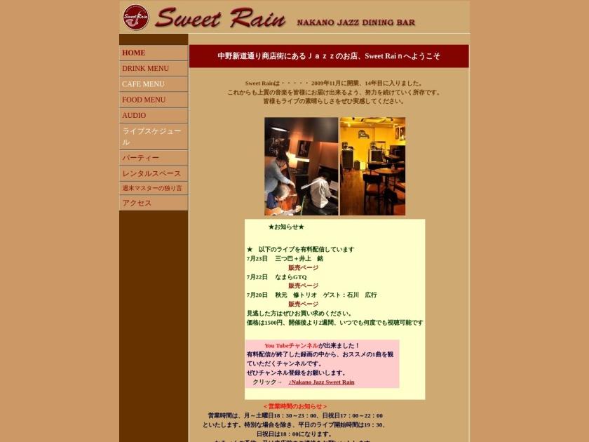 中野SweetRain