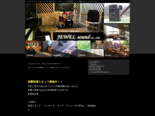JEWELSOUND富雄店