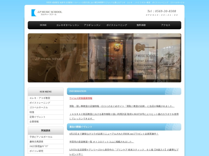 J.Pミュージックスクール半田教室
