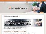日本総合探偵社