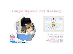 Junya Uzawa Art Gallery